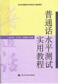 普通话水平测试实用教程 四川大学出版社 9787561457009