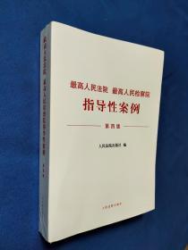 最高人民法院 最高人民检察院指导性案例(第四版)