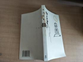 华君武漫画集3【实物拍图,封面有水渍】