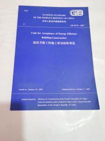 英文版:建筑节能工程施工质量验收规范 GB 50411-2007
