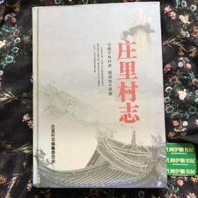 庄里村志(精装16开458页)