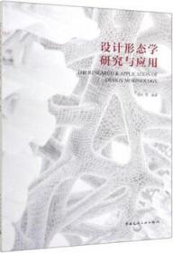 设计形态学研究与应用 9787112247394 邱松 中国建筑工业出版社 蓝图建筑书店