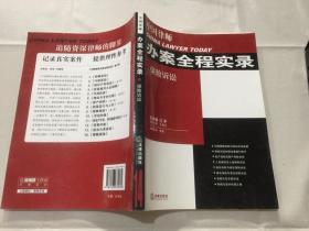 中国律师办案全程实录:保险诉讼