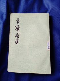 容斋随笔 下册 繁体竖版