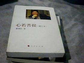 心若菩提(增订本)