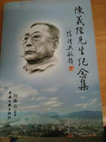 陈义经先生纪念集。