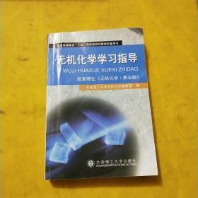 """普通高等教育""""十五""""国家级规划教材配套用书:无机化学学习指导(配高教第五版)(第七版)"""