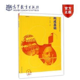 构成基础 工艺美术专业 郑军 徐丽慧 十二五职业教育国家规划立项教材 高等教育出版社