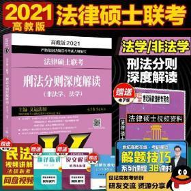 2020法律硕士联考刑法分则深度解读(非法学、法学)