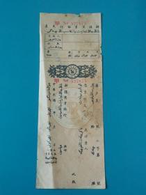 新疆商业银行支票[民国版]