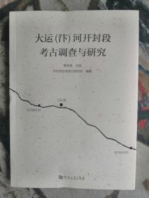 大运(汴)河开封段考古调查与研究