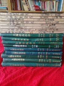 上海针灸杂志(1984-2000年17本馆藏合订本)