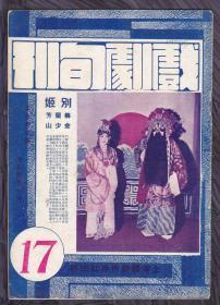 戏剧旬刊17