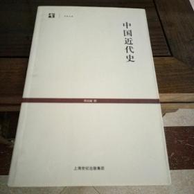 世纪文库:   中国近代史