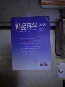 财经科学2020年第2期