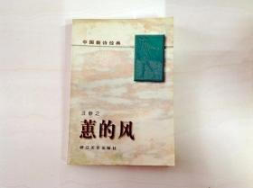 A148721 中国新诗经典--蕙的风(一版一印)