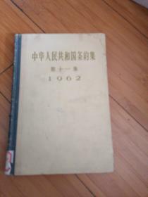 中华人民共和国条约集 第十一集