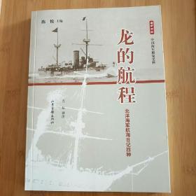 龙的航程:北洋海军航海日记四种