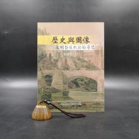 台湾三民版   王世宗《历史与图像:文明发展轨迹的寻思(增订二版)》(锁线胶订)