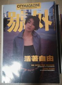 号外杂志  总294期   张曼玉