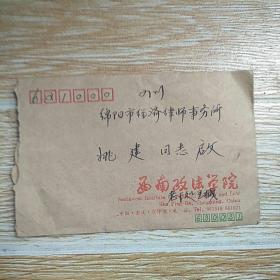 1994贴上海民居邮票实寄封【内有信件】