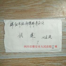 贴北京民居邮票实寄封【内有信件,