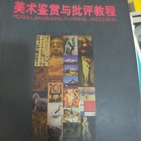 高等院校美术教师教育专业教材:美术鉴赏与批评教程