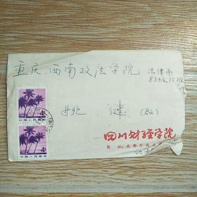 贴海南风光邮票实寄封【内有信件】