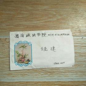 贴江苏民居邮票实寄封(内有信件)