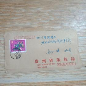 贴第一届全国农民运动会邮票实寄封【内有信件】