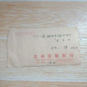 贴北京民居邮票实寄封【内有信件】1