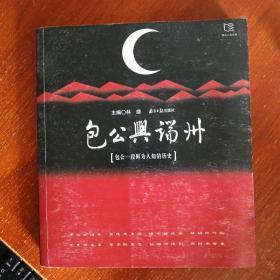 肇庆人文丛书:包公与端州