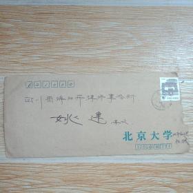 贴北京民居邮票实寄封,【内有信件】