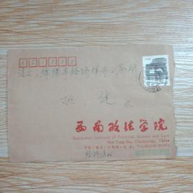 贴北京民居邮票实寄封【内有信件】`
