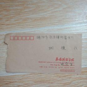 贴北京民居邮票实寄封 内有信件