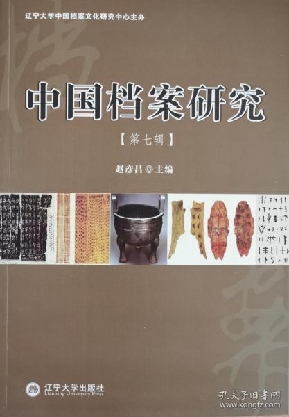 《中国档案研究》(第七辑)