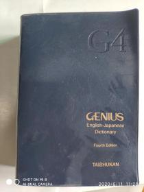 日本日文原版辞典 ジーニアス英和辞典 第4版 软塑皮装