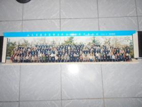 山东省技术监督工作会议全体代表合影