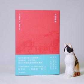 长恨歌图(16开平装 全二册)