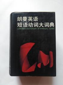 朗曼英语短语动词大词典 (有购书者姓名,书中无字迹划线)