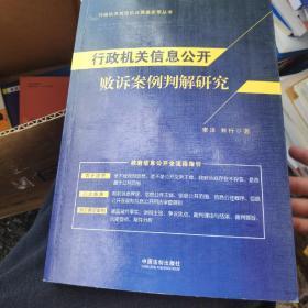 行政机关信息公开败诉案例判解研究