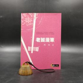台湾三民版   赵珩《老饕漫笔》(锁线胶订)