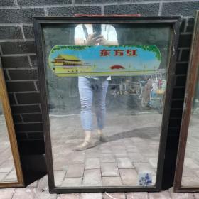 东方红老镜子