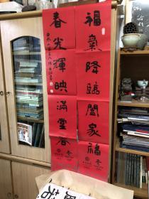 张永红书法对联(印刷品)
