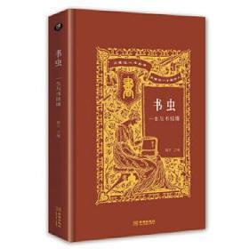 书虫——一生与书结缘 9787515519630 文学 中国现当代随笔