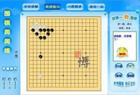 【正版】新博围棋周周练(中级5种)定式 布局 中盘 手筋 官子 5级-2段
