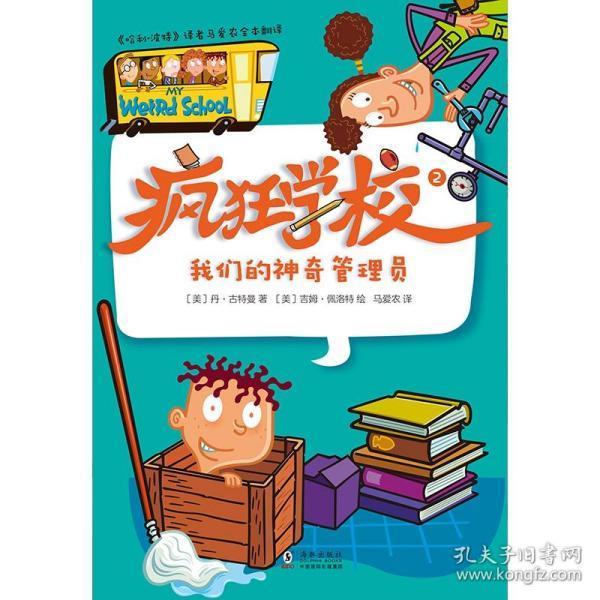 疯狂学校2 我们的神奇管理员 哈利波特译者马爱农全套系完整翻译儿童文学校园故事5-12岁中小学生课外读物童书