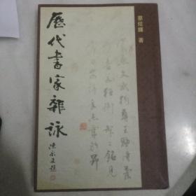 历代书家杂咏(作者蔡炫辉签赠本)