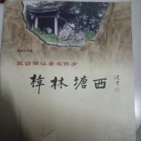 樟林塘西,签名本,古建,祠堂,小吃等