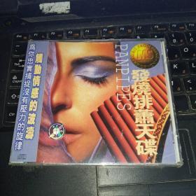 发烧排萧天碟 CD